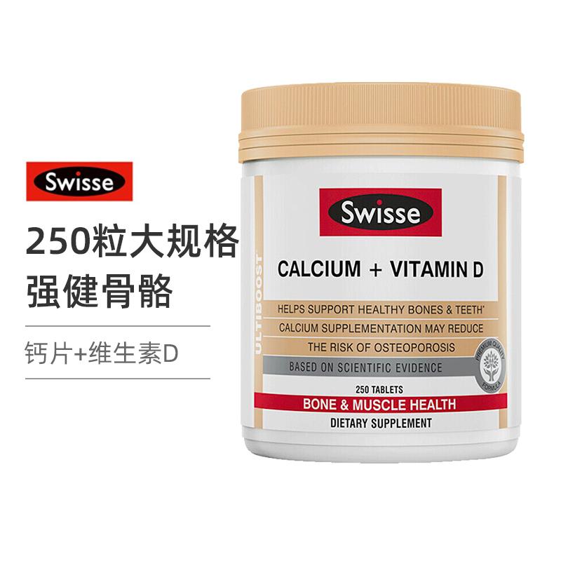 商品斯维诗 钙+VD250粒 成人补钙防骨质疏松(新老版本随机发)图片