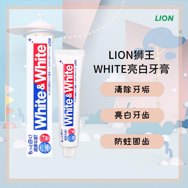商品【日本产】狮王WHITE亮白牙膏*4支装图片