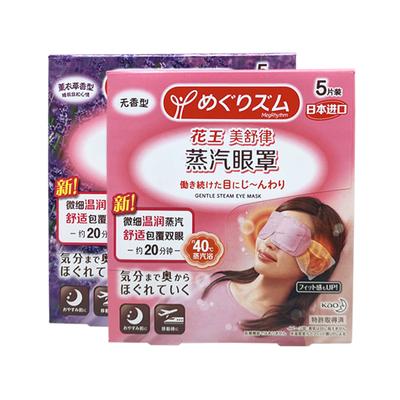 商品日本进口 | KAO花王蒸汽眼罩 薰衣草/原味 12片*2盒图片