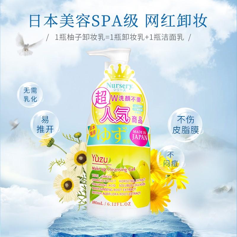 商品【香港直邮】Nursery 日本 娜斯丽 舒缓卸妆啫喱 柚子味 180ml图片