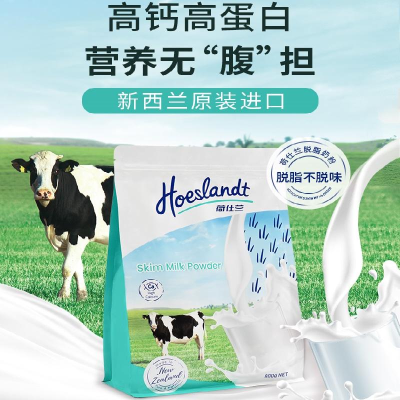 商品荷仕兰 脱脂奶粉袋装800克  成年女士学生成人高钙新西兰原装进口营养冲饮图片