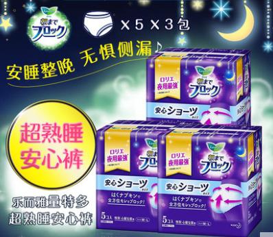商品【日本产】花王乐而雅超吸收量多夜用裤型卫生巾5片*3包图片