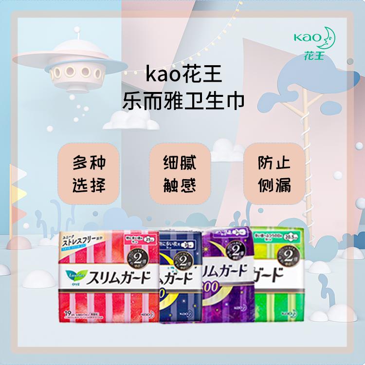 商品KAO花王乐而雅卫生巾 kao 日本生产图片