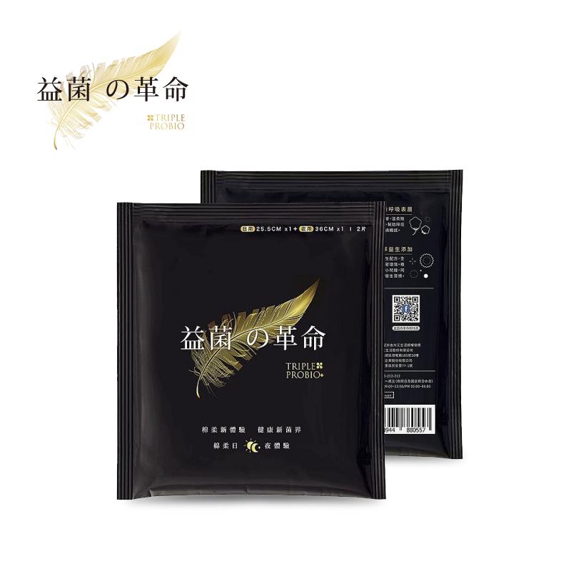 商品益菌轻柔日+夜卫生棉旅行包(2片/包)| Sanitary pad(sample)图片