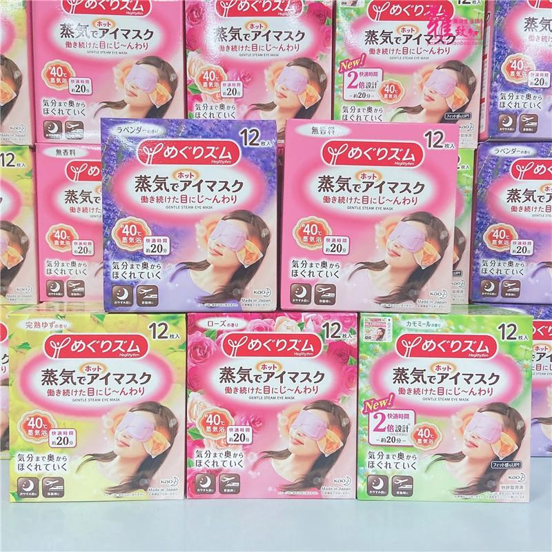 商品日本花王Kao蒸汽眼罩女发热眼贴热敷眼膜12片去黑眼疲劳护眼多选图片