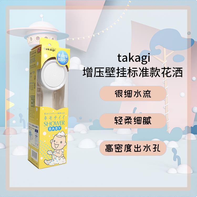 商品【日本产】增压壁挂标准款花洒takagi图片