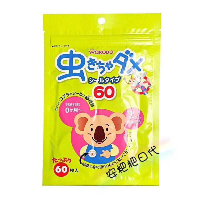商品日本和光堂婴幼儿童天然桉树精油防蚊贴宝宝驱蚊贴60枚 孕妇可用图片