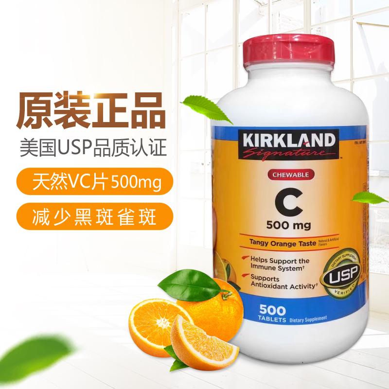 商品【美国直邮】Kirkland Signature柯可兰果浓缩维生素C片 500mg 咀嚼片 橙子味 500粒图片
