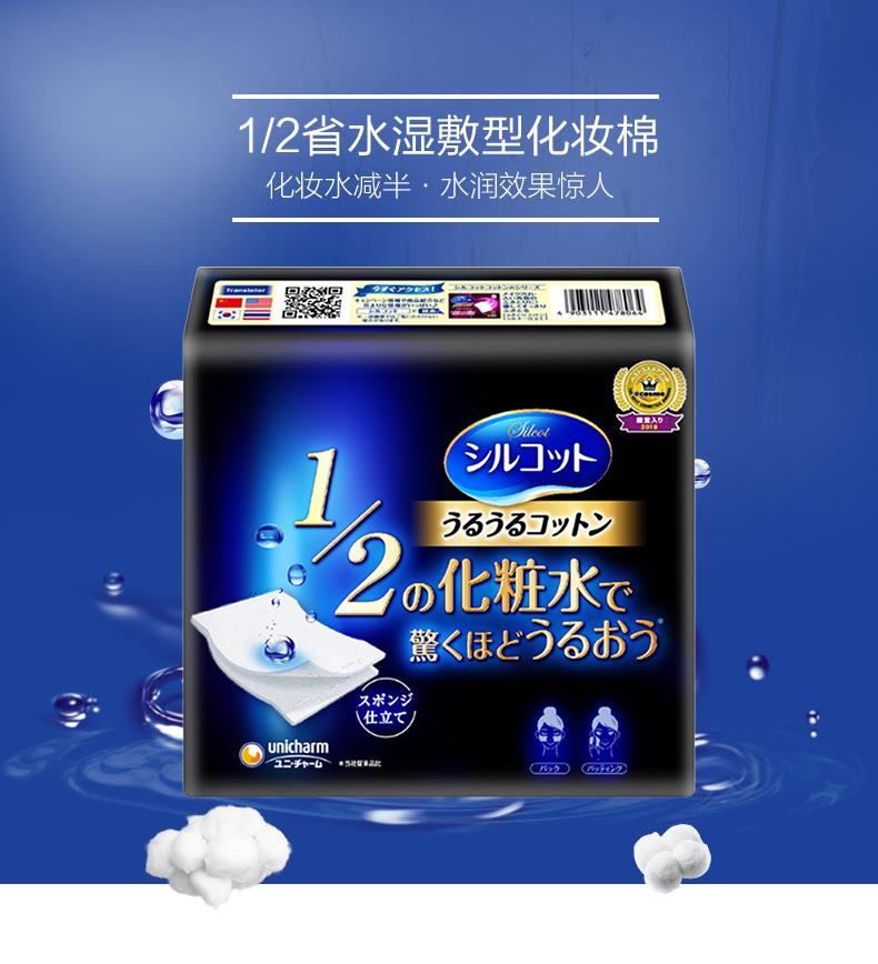 商品【日本产】尤妮佳unicharm超省水1/2化妆棉卸妆棉湿敷40枚*4盒脸部专用图片
