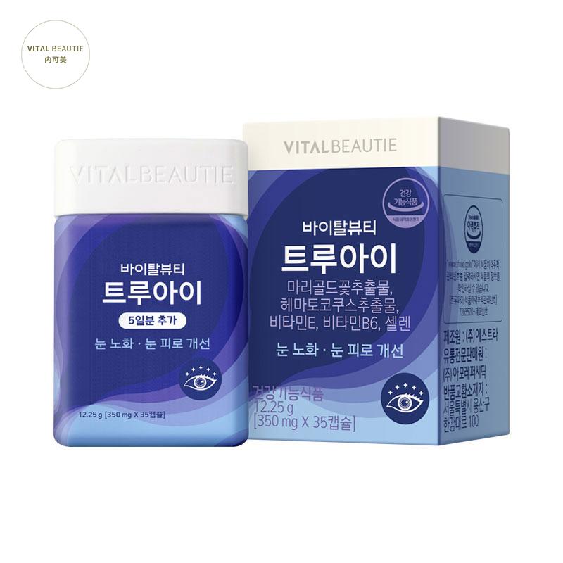 商品VITALBEAUTIE内可美眼保健叶黄素350mgx35粒护眼缓解视疲劳图片