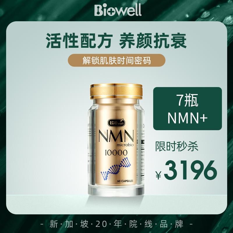 商品Biowell 美国进口NMN10000β-烟酰胺单核苷酸nad+ nmn60粒图片