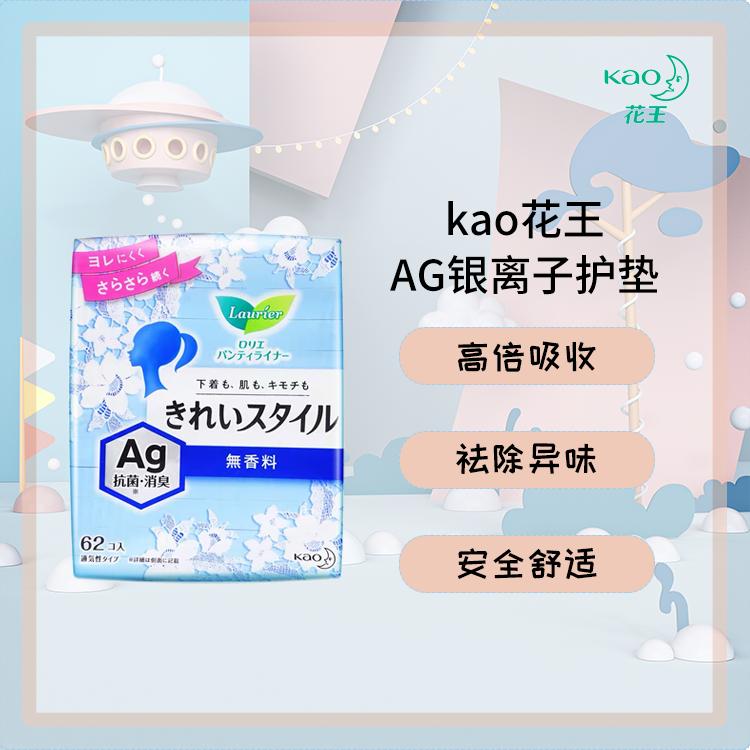 商品【日本产】花王Ag银离子护垫*3包装图片