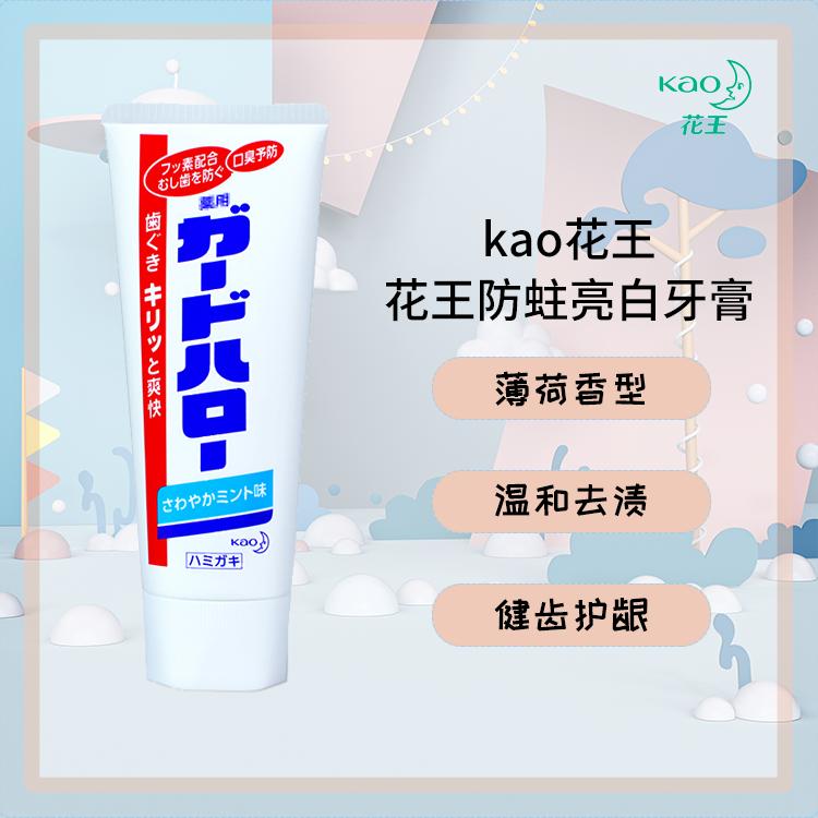 商品【日本产】花王防蛀亮白牙膏 kao*4支装图片