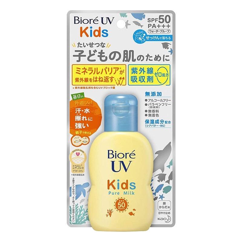 商品碧柔儿童防嗮新款70ml*2瓶/1瓶图片