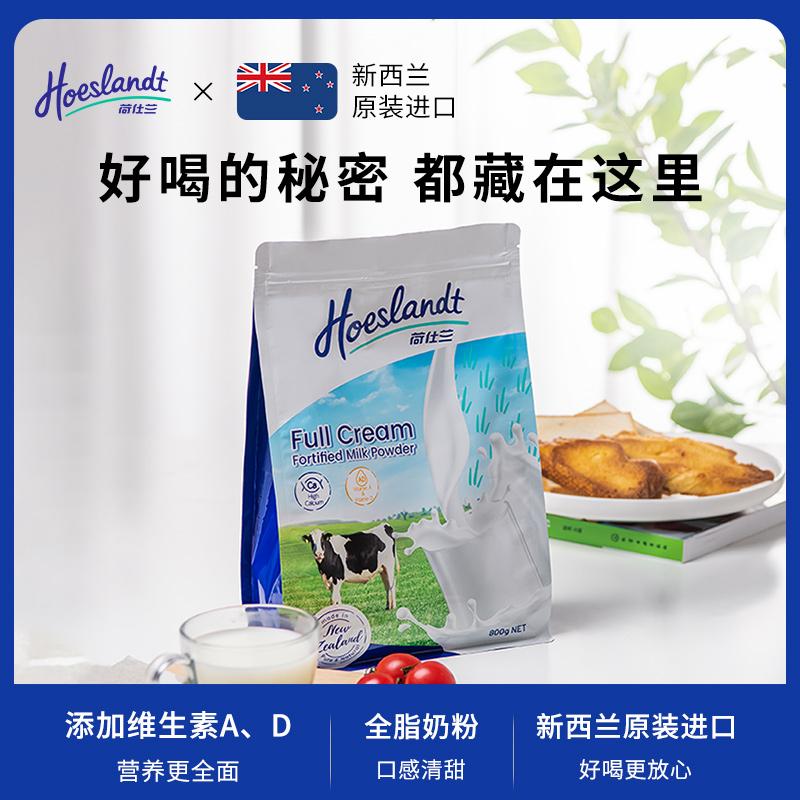 商品荷仕兰 全脂奶粉 袋装800克 成年女士学生成人高钙新西兰原装进口营养冲饮图片