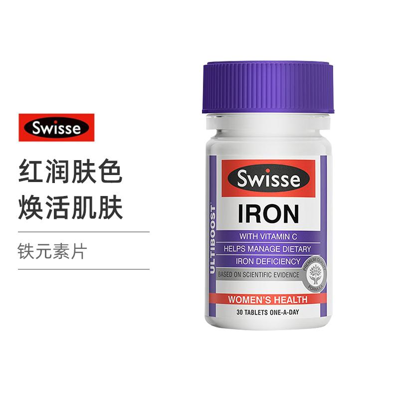 商品斯维诗 Iron铁片30粒 养血补铁片铁剂孕妇(新老版本随机发)图片